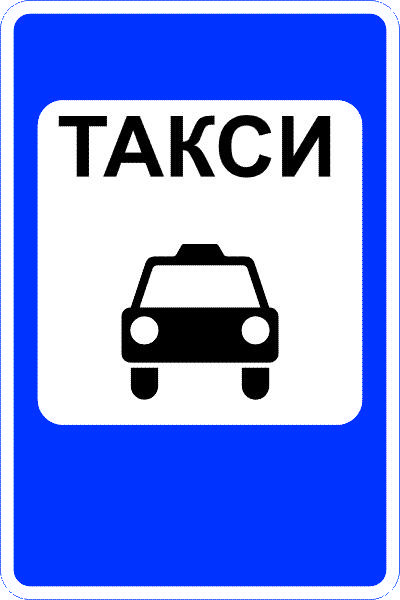 Знак 5.14 Жеңіл таксилер тұратын орын/Место стоянки легковых такси