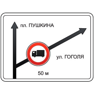 Знак 5.20.1 Бағыттардың алдын-ала көрсеткіші/ Предварительный указатель направлений