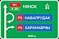 Знак 5.20.1 Бағыттардың алдын-ала көрсеткіші/ Предварительный указатель направлений, фото 2