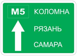 Знак 5.20.2 Бағыттардың алдын-ала көрсеткіші/ Предварительный указатель направлений
