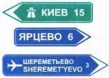 Знак 5.21.1 Бағыт көрсеткіші/ Указатель направления