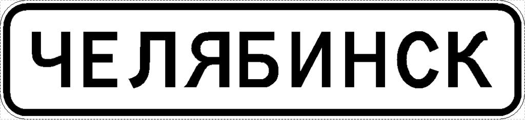 Знак 5.22 Начало населенного пункта