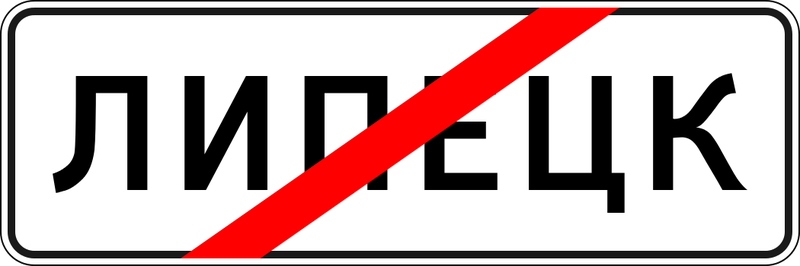 Знак 5.23 Конец населенного пункта
