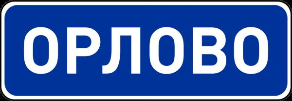 Знак 5.24 Начало населенного пункта