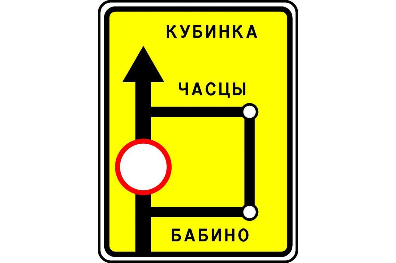 Знак 5.31 Айналып өту сызбасы/ Схема объезда