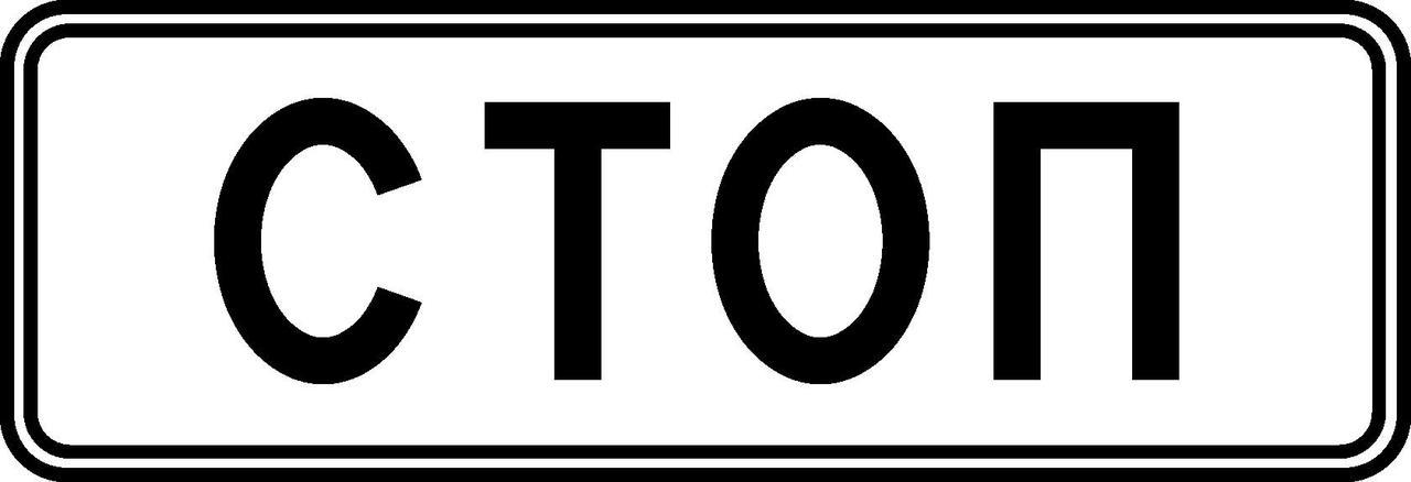 Знак 5.33 Стоп-линия