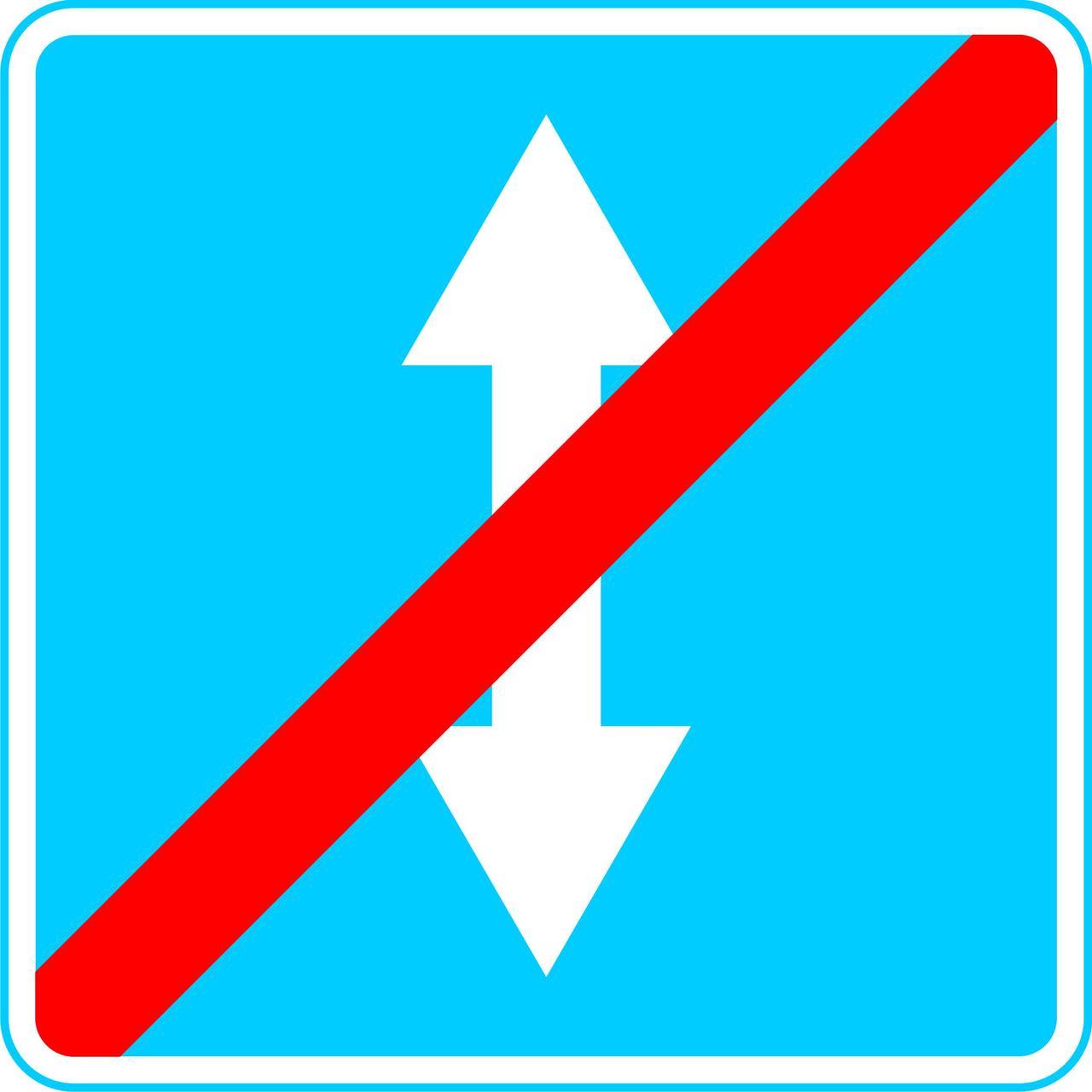 Знак 5.36 Кері қозғалыстың аяқталуы/ Конец реверсивного движения