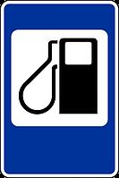 Знак 6.3 Жанармай бекеті/ Автозаправочная станция
