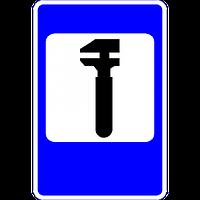 Знак 6.4 Авток ліктерге техникалық қызмет к рсету/ Техническое обслуживание автомобилей