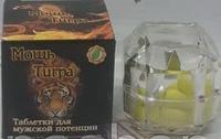 Мощь тигра 10 таблеток