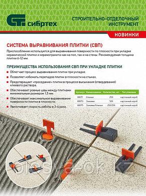 Система выравнивания плитки СВП - клин 50 штук (пакет ПЭНД) СИБРТЕХ, фото 3