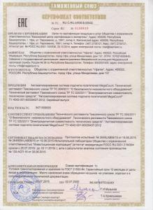 Сертификат соответствия на счетчик посетителей