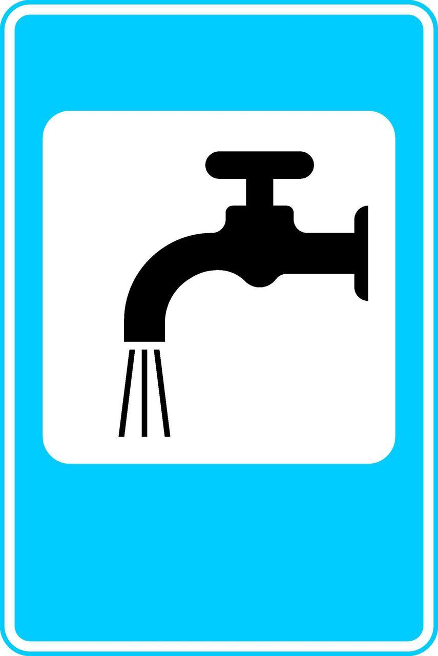 Знак 6.8 Питьевая вода