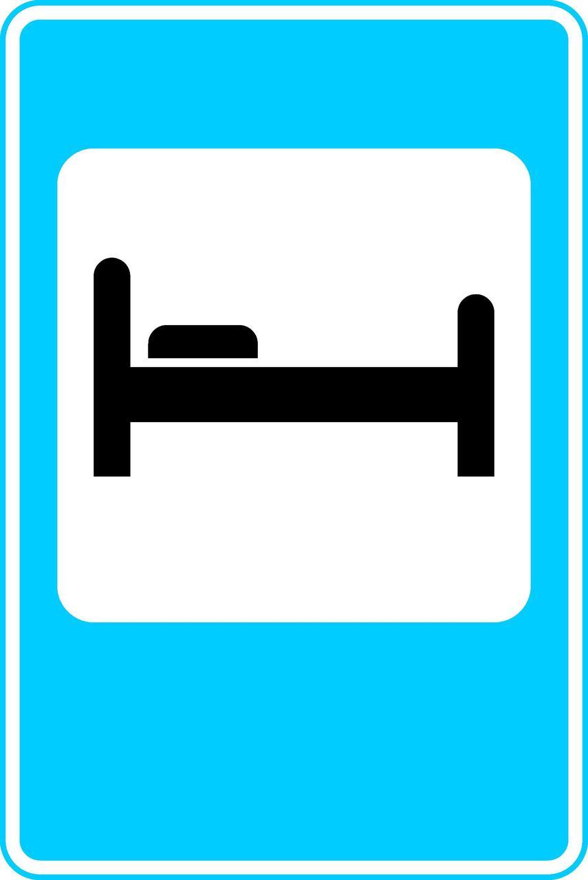 Знак 6.9 Қонақ үй немесе мотель/ Гостиница или мотель