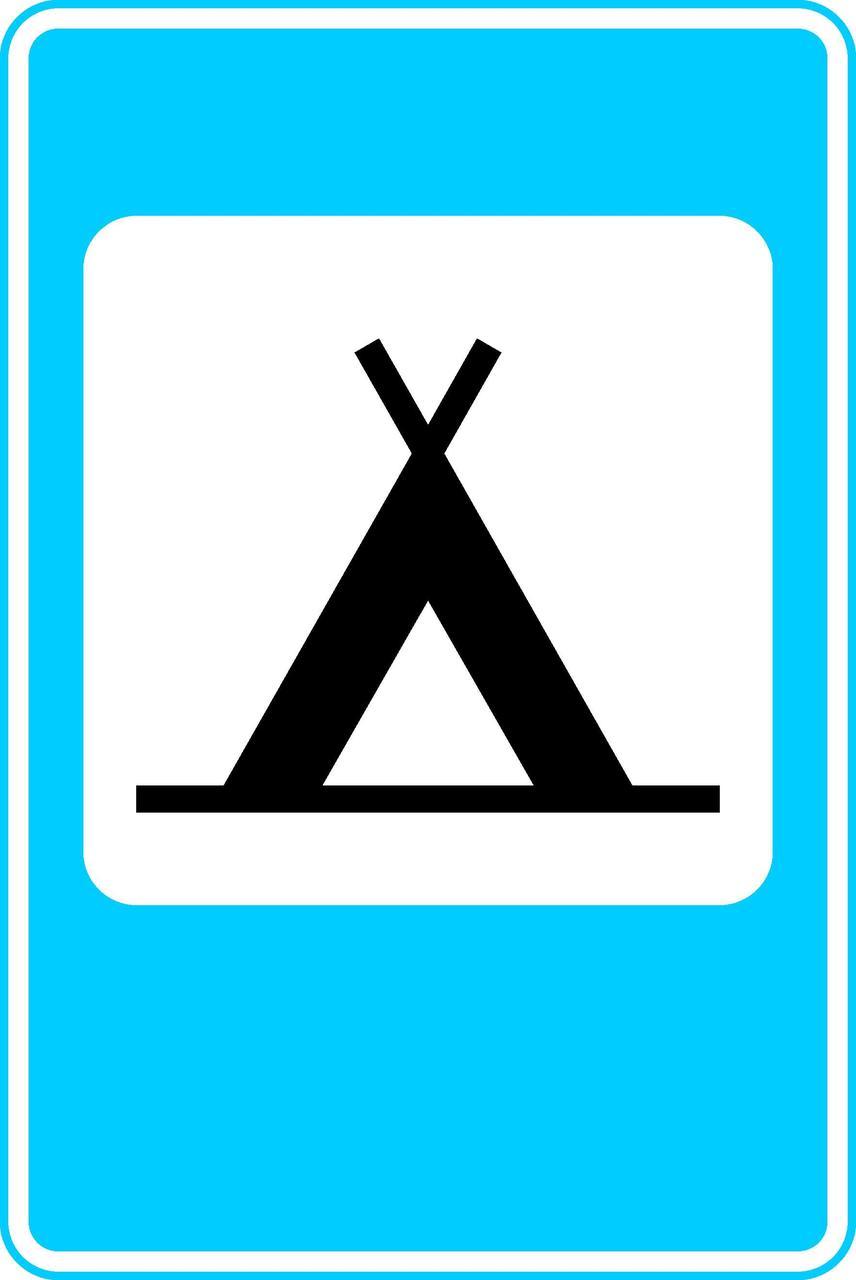 Знак 6.10 Кемпинг/Кемпинг