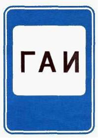 Знак 6.12 МАИ посты/Пост ГАИ