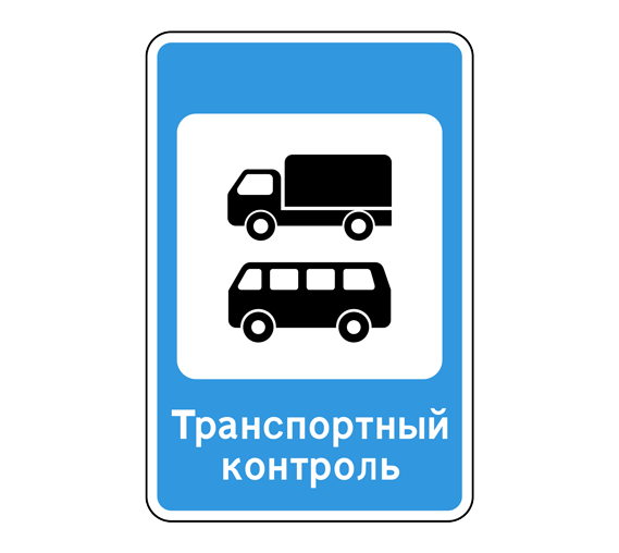 Знак 6.13 Пункт контроля международных автомобильных перевозок