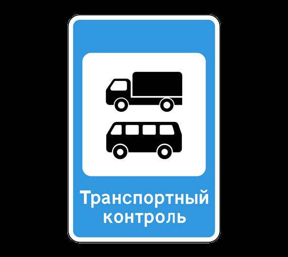 Знак 6.13Халық-қ автокөлік тасымалдарын бақылау/Пункт контроля международных автомобильных перевозок