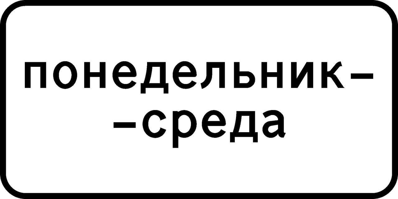 Знак 7.5.3 Апта күндері/ Дни недели