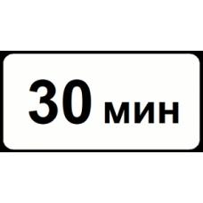 Знак 7.9 Тұрақ ұзақтығын шектеу/ Ограничение продолжительности стоянки