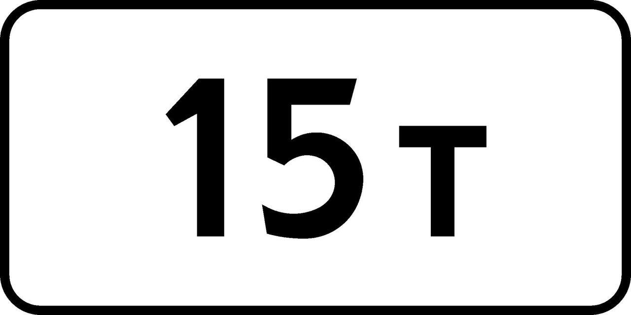 Знак 7.11 Рұқсат етілген максималды салмақтың шектелуі/ Ограничение разрешенной максимальной массы