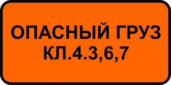 Знак 7.19 Қауіпті жүктер класы/ Класс опасного груза