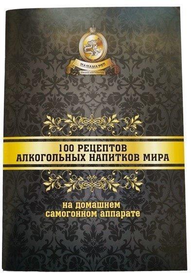"""Книга """"100 рецептов алкогольных напитков"""""""