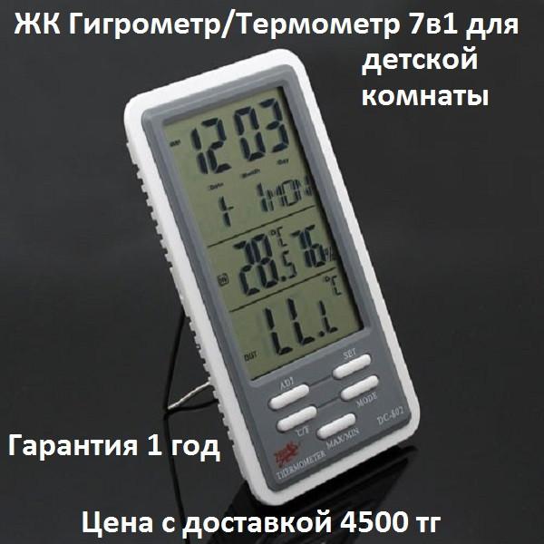 DC-802  Гигрометр нового поколения 7в1 . Бесплатная доставка.