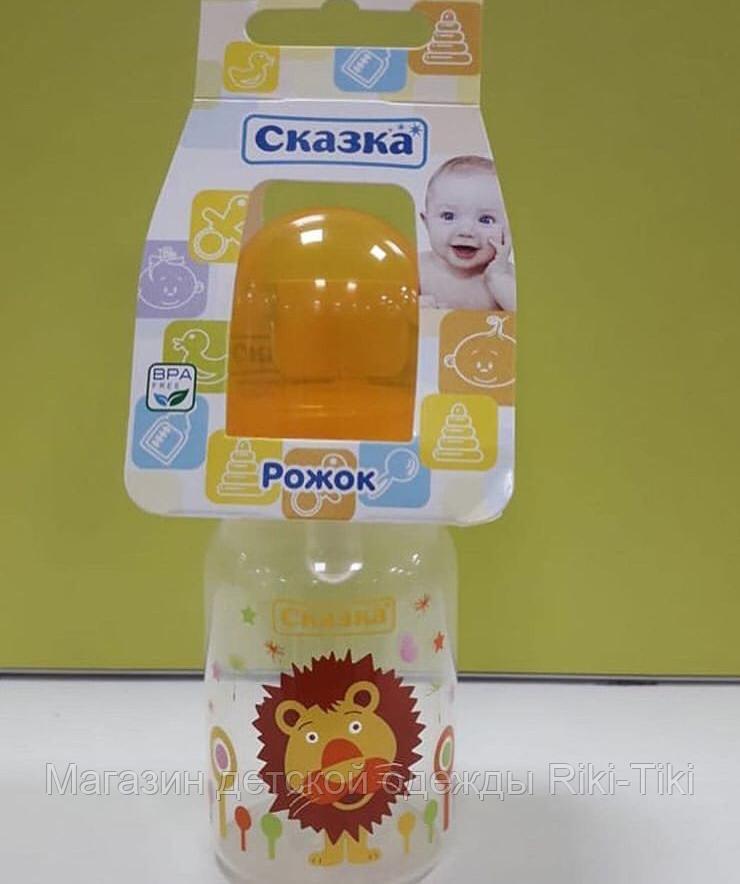 Бутылочка для малышей