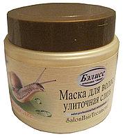 Бэлисс - Маска для волос Улиточная слизь