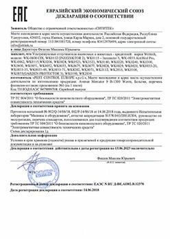Сертификат соответствия прибора требованиям Таможенного союза</em>