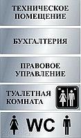 Печать на табличках для уборных