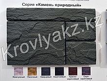 """Фасадная панель """"Камень природный"""""""