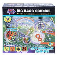 """Big Bang Science Веселые научные эксперименты для детей """"Шоу мыльных пузырей"""""""