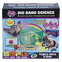 """Big Bang Science Веселые научные эксперименты для детей """"Чудеса света и тени"""""""