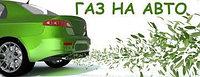 Ремонт газобаллонного оборудования на авто в АСТАНЕ