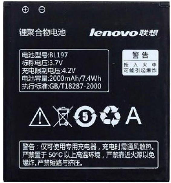 Заводской аккумулятор для Lenovo S720 (BL-197, 2000mAh)