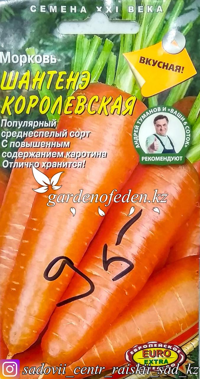 """Семена пакетированные Euro Extra. Морковь """"Шантенэ королевская"""""""