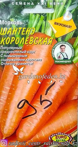 """Семена пакетированные Euro Extra. Морковь """"Шантенэ королевская"""", фото 2"""