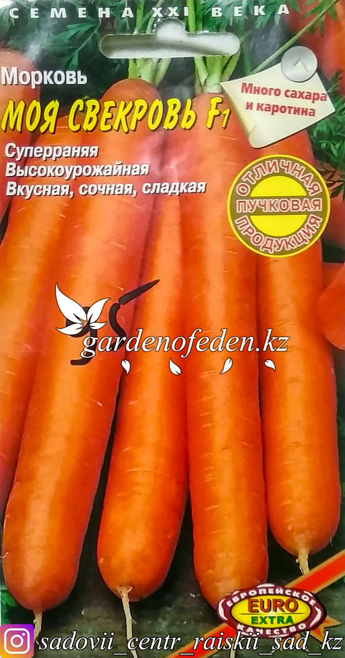 """Семена пакетированные Euro Extra. Морковь """"Моя свекровь F1"""""""