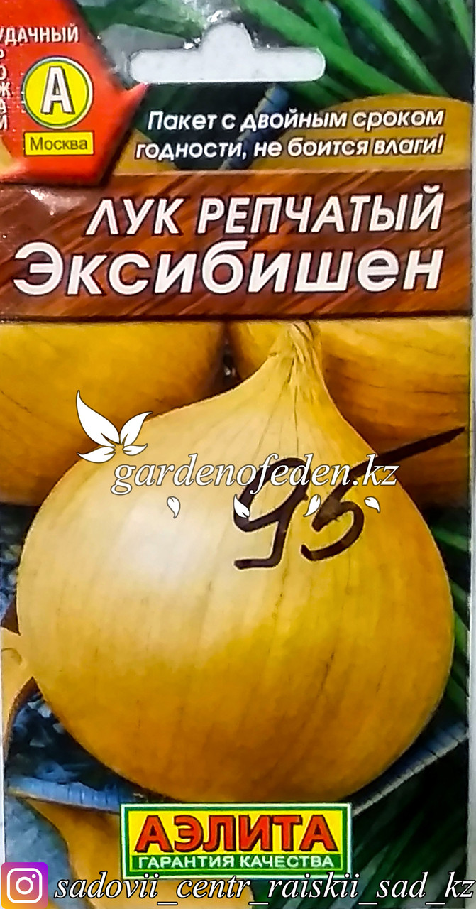 "Семена пакетированные Аэлита. Лук репчатый ""Эксибишен"""