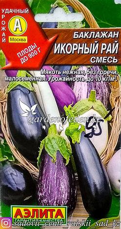"""Семена пакетированные Аэлита. Баклажан """"Икорный рай смесь"""", фото 2"""