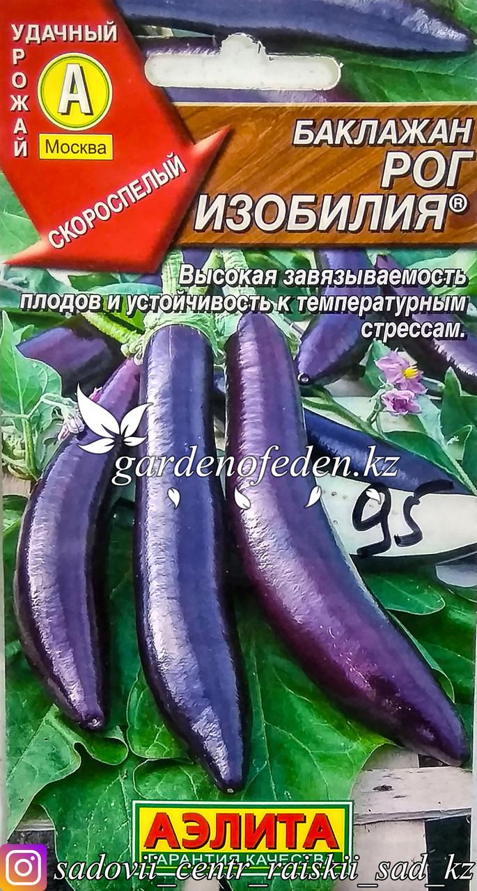 """Семена пакетированные Аэлита. Баклажан """"Рог изобилия"""""""