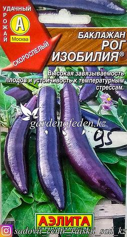 """Семена пакетированные Аэлита. Баклажан """"Рог изобилия"""", фото 2"""