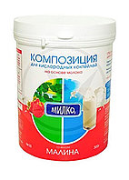 Композиция для кислородно-молочных коктейлей со вкусом МАЛИНА, 300 гр.