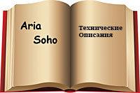 Технические описания и настройка Aria Soho