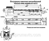 Полуприцеп ЧМЗАП 990640-075 КУ2