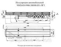 Полуприцеп ЧМЗАП 99065-031 ПГ1