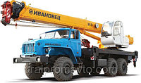 "Автокран КС-45717-1 Р ""Ивановец"" УРАЛ-4320"