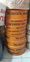 Лента сигнальная ЛСС 40 лента сигнальная «Связь» с логотипом «НЕ КОПАТЬ, НИЖЕ КАБЕЛЬ» АКЦИЯ!!!